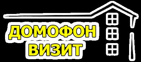 Домофон Візит